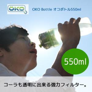 コーラも透明になる強力なフィルター付きボトル OKO Bottle オコボトル550ml 【ろ過】【水筒】【浄水器】【フィルタ】【オコ】【OKO】【ボトル】【新生活】|hono-y