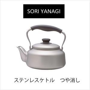 やかん 柳宗理デザイン ステンレスケトル つや消し ヤカン マット 調理器具|hono-y