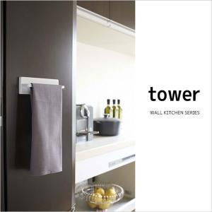 TOWER WALL KITCHEN シリーズ ウォールキッチンタオルハンガー|hono-y