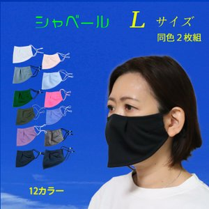 エチケットマスク シャベール 日本製 息がしやすく しゃべりやすい  送料無料 mask-sya L...