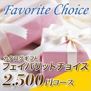 カタログギフト フェイバリット チョイス 2500円コース|カタログギフト CATALOG GIFT|honpo-online