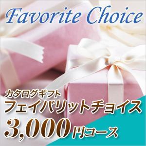 カタログギフト フェイバリット チョイス 3000円コース|カタログギフト CATALOG GIFT|honpo-online