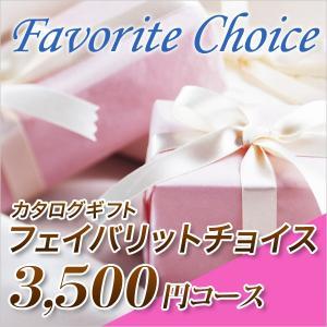 カタログギフト フェイバリット チョイス 3500円コース|カタログギフト CATALOG GIFT|honpo-online