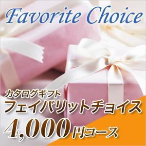 カタログギフト フェイバリット チョイス 4000円コース|カタログギフト CATALOG GIFT|honpo-online