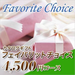カタログギフト フェイバリット チョイス 4500円コース|カタログギフト CATALOG GIFT|honpo-online