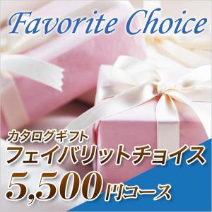 カタログギフト フェイバリット チョイス 5500円コース|カタログギフト CATALOG GIFT|honpo-online