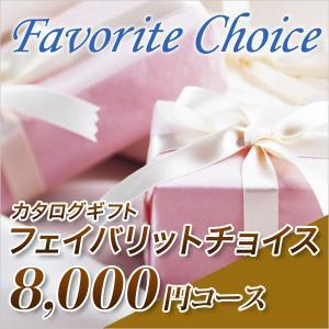 カタログギフト フェイバリット チョイス 8000円コース|カタログギフト CATALOG GIFT|honpo-online