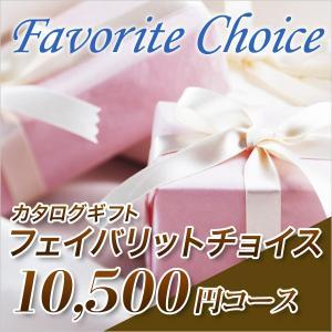 カタログギフト フェイバリット チョイス 10500円コース|カタログギフト CATALOG GIFT|honpo-online