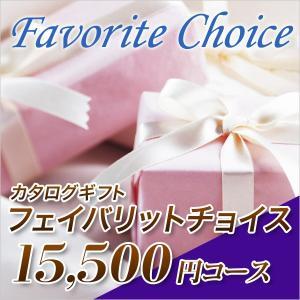カタログギフト フェイバリット チョイス 15500円コース|カタログギフト CATALOG GIFT|honpo-online