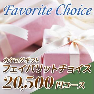 カタログギフト フェイバリット チョイス 20500円コース|カタログギフト CATALOG GIFT|honpo-online