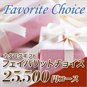 カタログギフト フェイバリット チョイス 25500円コース|カタログギフト CATALOG GIFT|honpo-online