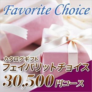 カタログギフト フェイバリット チョイス 30500円コース|カタログギフト CATALOG GIFT|honpo-online