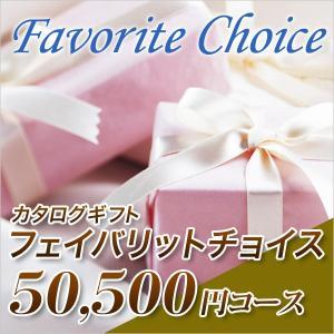 カタログギフト フェイバリット チョイス 50500円コース|カタログギフト CATALOG GIFT|honpo-online