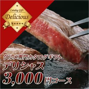 グルメカタログギフト デリシャス 3000円コース|カタログギフト グルメ CATALOG GIFT|honpo-online