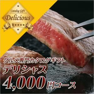 グルメカタログギフト デリシャス 4000円コース|カタログギフト グルメ CATALOG GIFT|honpo-online