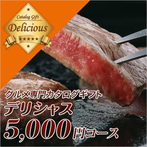 グルメカタログギフト デリシャス 5000円コース|カタログギフト グルメ CATALOG GIFT|honpo-online