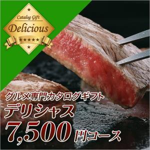 グルメカタログギフト デリシャス 7500円コース|カタログギフト グルメ CATALOG GIFT|honpo-online