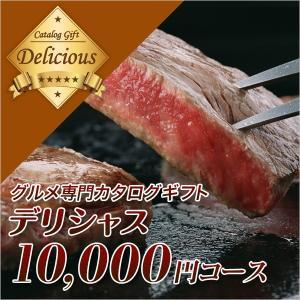 グルメカタログギフト デリシャス 10000円コース|カタログギフト グルメ CATALOG GIFT|honpo-online