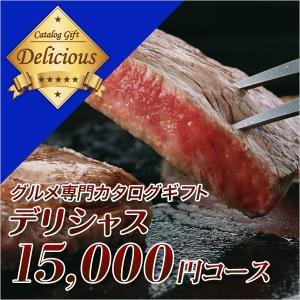 グルメカタログギフト デリシャス 15000円コース|カタログギフト グルメ CATALOG GIFT|honpo-online