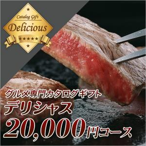 グルメカタログギフト デリシャス 20000円コース|カタログギフト グルメ CATALOG GIFT|honpo-online