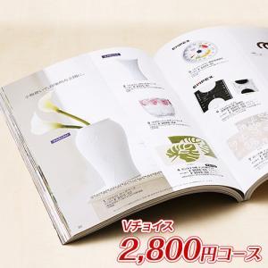 内祝い カタログギフト Vチョイス 2800円コース(VC140)|CATALOG GIFT ギフト カタログ|honpo-online