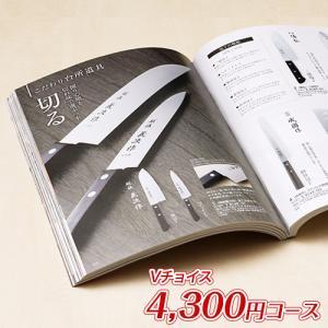 内祝い カタログギフト Vチョイス 4300円コース(VC143)|CATALOG GIFT ギフト カタログ|honpo-online