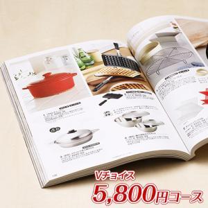 内祝い カタログギフト Vチョイス 5800円コース(VC145)|CATALOG GIFT ギフト カタログ|honpo-online