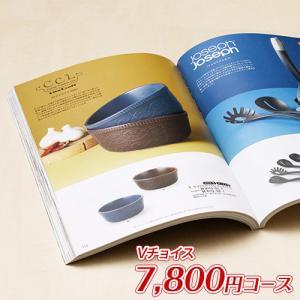 内祝い カタログギフト Vチョイス 7800円コース(VC146)|CATALOG GIFT ギフト カタログ|honpo-online