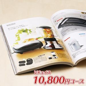 内祝い カタログギフト Vチョイス 10800円コース(VC147)|CATALOG GIFT ギフト カタログ|honpo-online
