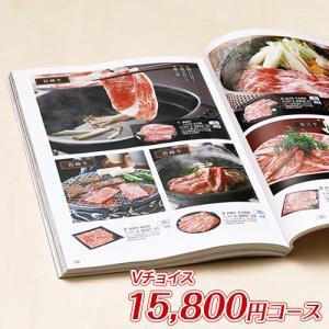 内祝い カタログギフト Vチョイス 15800円コース(VC148)|CATALOG GIFT ギフト カタログ|honpo-online