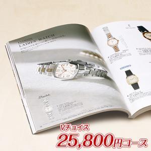 内祝い カタログギフト Vチョイス 25800円コース(VC149)|CATALOG GIFT ギフト カタログ|honpo-online