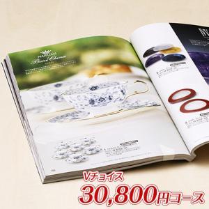 内祝い カタログギフト Vチョイス 30800円コース(VC151)|CATALOG GIFT ギフト カタログ|honpo-online