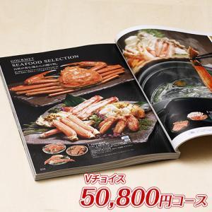 内祝い カタログギフト Vチョイス 50800円コース(VC152)|CATALOG GIFT ギフト カタログ|honpo-online