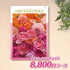 カタログギフト テイクユアチョイス ポピー 8800円コース(TC015)|ハーモニック CATALOG GIFT|honpo-online