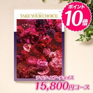 カタログギフト テイクユアチョイス リリー 15800円コース(TC017)|ハーモニック CATALOG GIFT|honpo-online