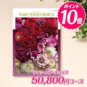 カタログギフト テイクユアチョイス ジャコビニア 50800円コース(TC020)|ハーモニック CATALOG GIFT|honpo-online