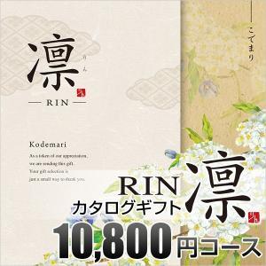 香典返し カタログギフト 凛(りん) こでまり 10800円コース(A210)|引き出物 香典返し 法要|honpo-online