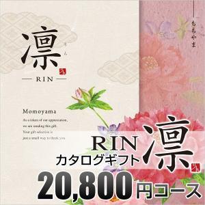 香典返し カタログギフト 凛(りん) ももやま 20800円コース(A212)|引き出物 香典返し 法要|honpo-online