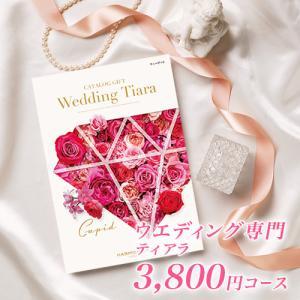 引き出物 結婚内祝い カタログギフト ティアラ キューピット 3800円コース(A226)|カタログギフト スイーツ|honpo-online