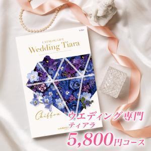 引き出物 結婚内祝い カタログギフト ティアラ シフォン 5800円コース(A223)|カタログギフト スイーツ|honpo-online