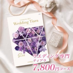 引き出物 結婚内祝い カタログギフト ティアラ シルク 7800円コース(A222) |カタログギフト スイーツ|honpo-online