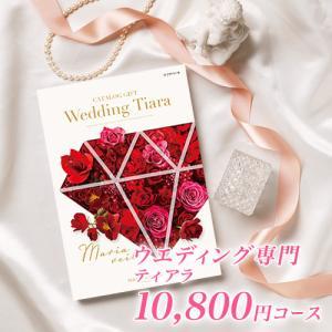 引き出物 結婚内祝い カタログギフト ティアラ マリアベール 10800円コース(A221)|カタログギフト スイーツ|honpo-online