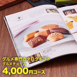 グルメカタログギフト グルメチョイス 4000円コース(A300)|カタログギフト CATALOG GIFT|honpo-online