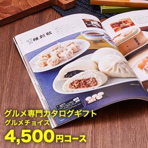 グルメカタログギフト グルメチョイス 4500円コース(A301)|カタログギフト CATALOG GIFT//CPN-MAR//|honpo-online
