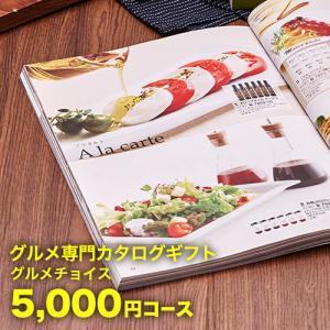 グルメカタログギフト グルメチョイス 5000円コース(A302)|カタログギフト CATALOG GIFT//CPN-MAR//|honpo-online