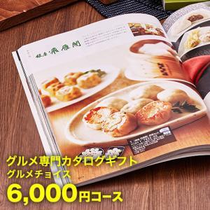 グルメカタログギフト グルメチョイス 6000円コース(A303)|カタログギフト CATALOG GIFT//CPN-MAR//|honpo-online