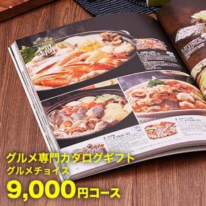 グルメカタログギフト グルメチョイス 9000円コース(A304)|カタログギフト CATALOG GIFT//CPN-MAR//|honpo-online