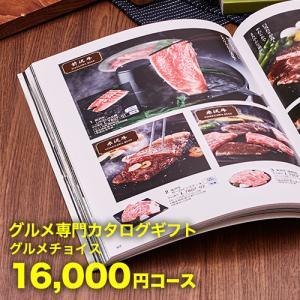 グルメカタログギフト グルメチョイス 16000円コース(A306)|カタログギフト CATALOG GIFT//CPN-MAR//|honpo-online