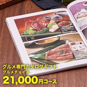 グルメカタログギフト グルメチョイス 21000円コース(A307)|カタログギフト CATALOG GIFT//CPN-MAR//|honpo-online