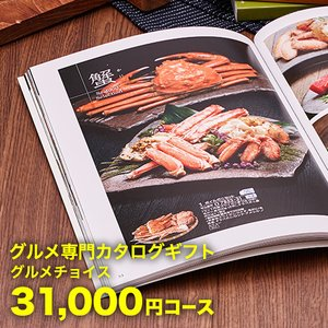 グルメカタログギフト グルメチョイス 31000円コース(A309)|カタログギフト CATALOG GIFT//CPN-MAR//|honpo-online